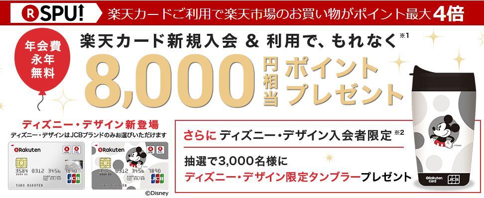 8000ポイントキャンペーン