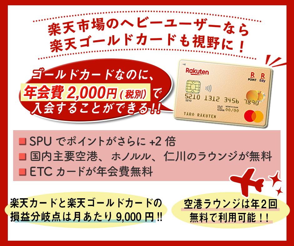 楽天市場のヘビーユーザーなら 楽天ゴールドカードも視野に!