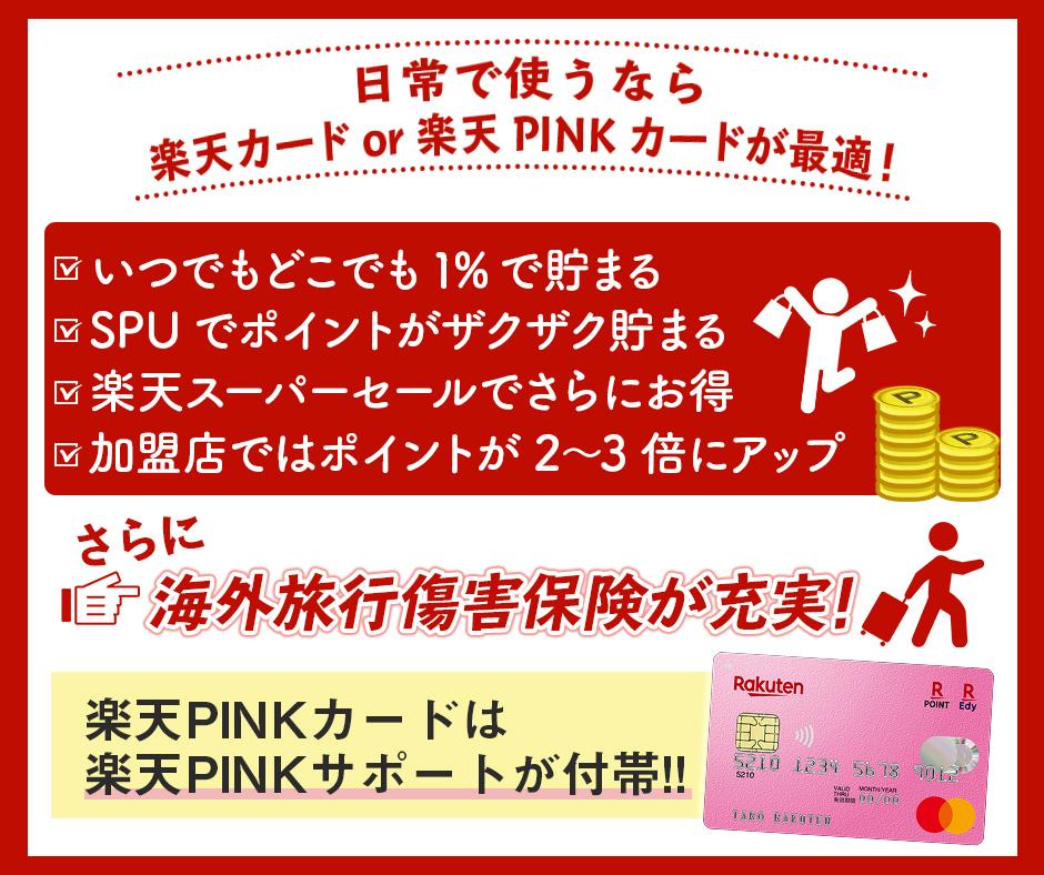 日常で使うなら 楽天カードor楽天PINKカードが最適!
