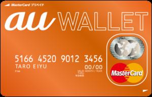au PAYプリペイドカードプリペイドカード