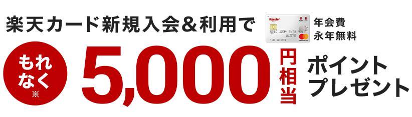 楽天カード入会キャンペーンで5000ポイントがもらえる