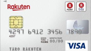 楽天カード VISA