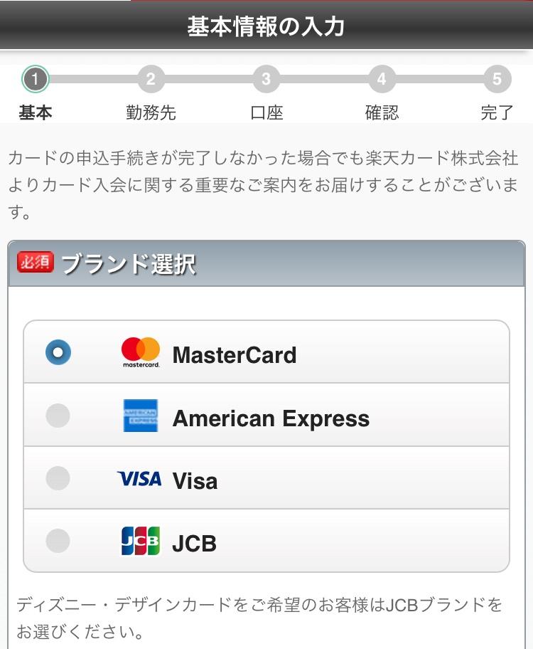 楽天カード作り方 国際ブランドを選択する