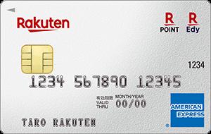 楽天カード(AMEX)