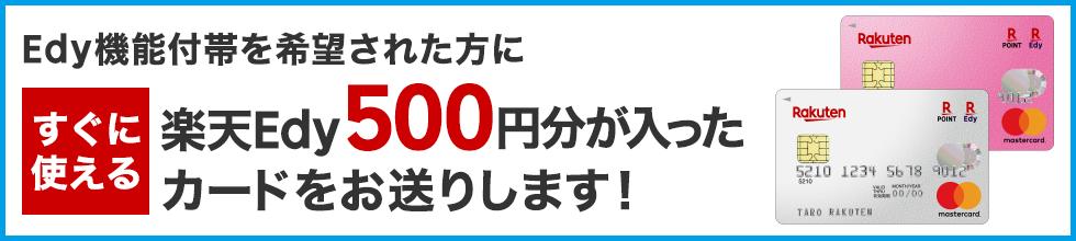 楽天Edy機能付帯の楽天カード申込みで500円分のチャージ付き