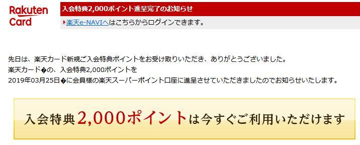 楽天カード入会特典2,000円分