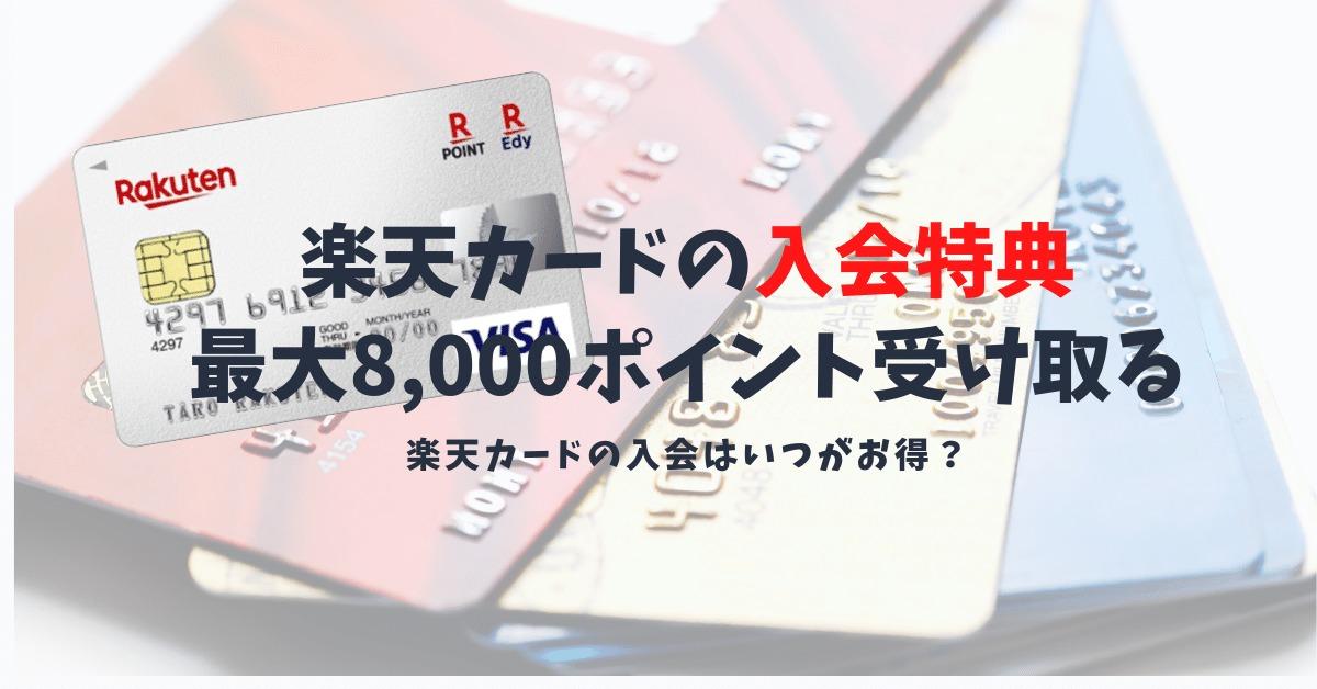 いつ 入会 ポイント 楽天 カード 2020年、楽天カードで8,000ポイント貰えるキャンペーンいつ開催?楽天カード作成で8,000円分の入会ポイントが欲しい方に。