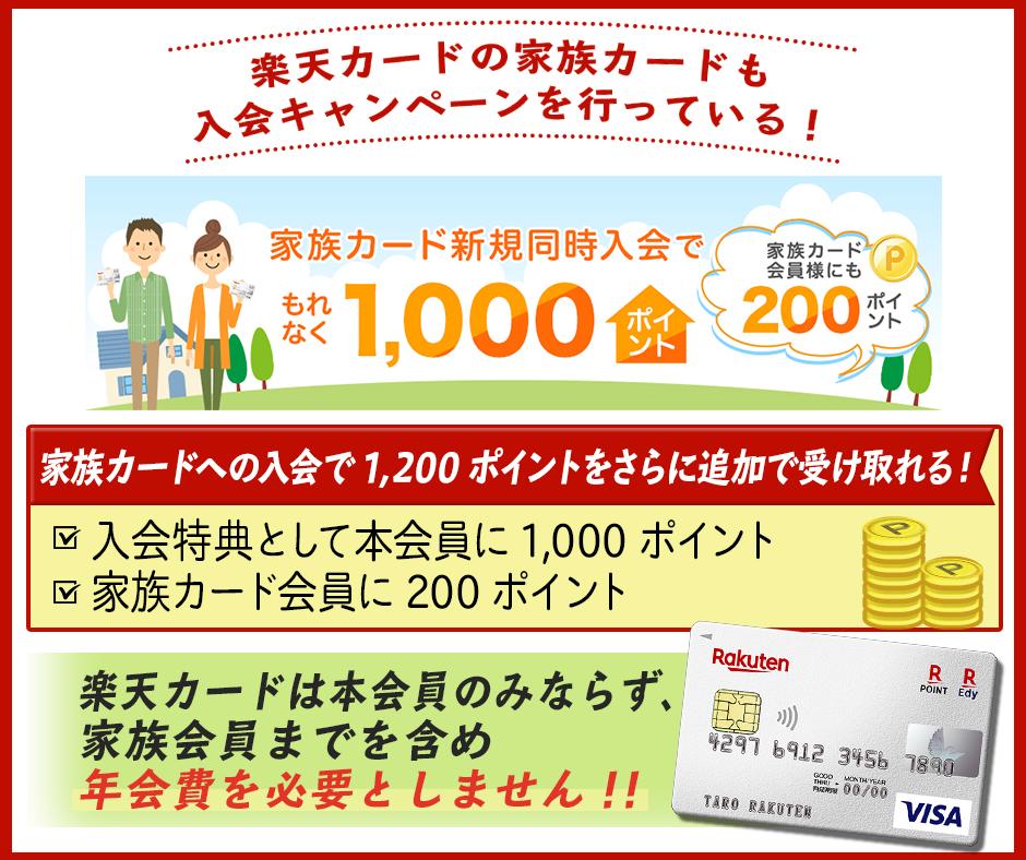 楽天カードの家族カードも入会キャンペーンを行っている!
