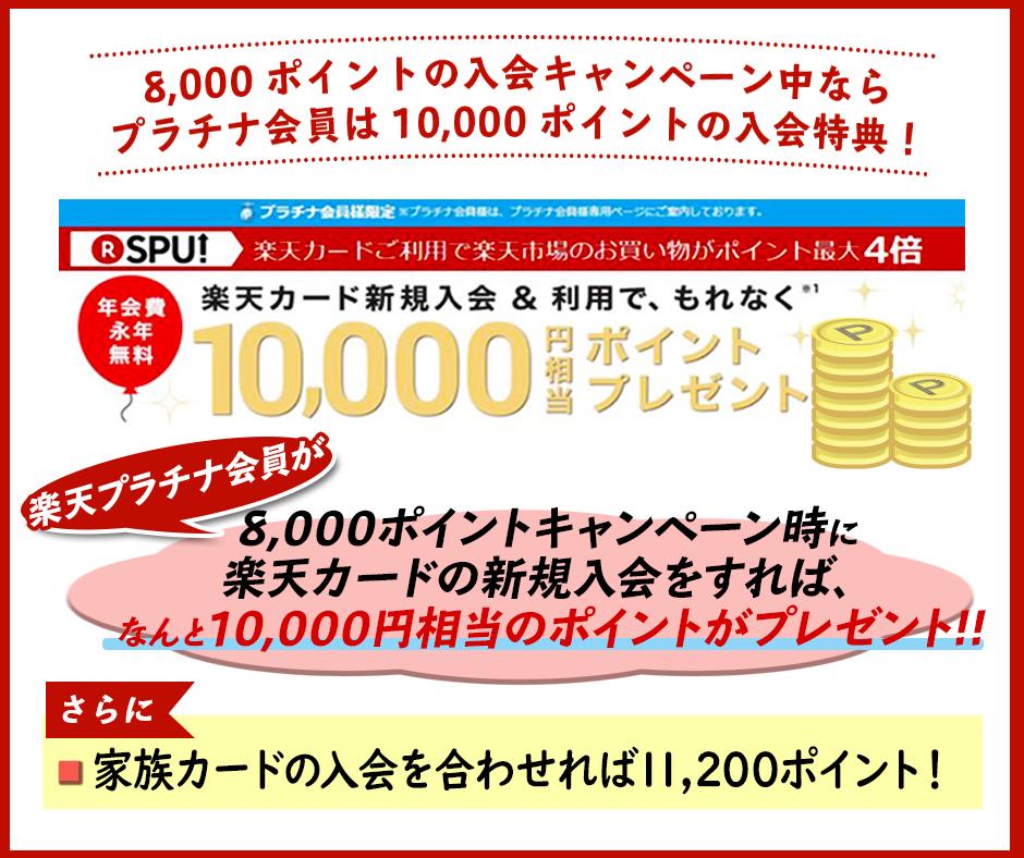 8,000ポイントの入会キャンペーン中ならプラチナ会員は10,000ポイントの入会特典!