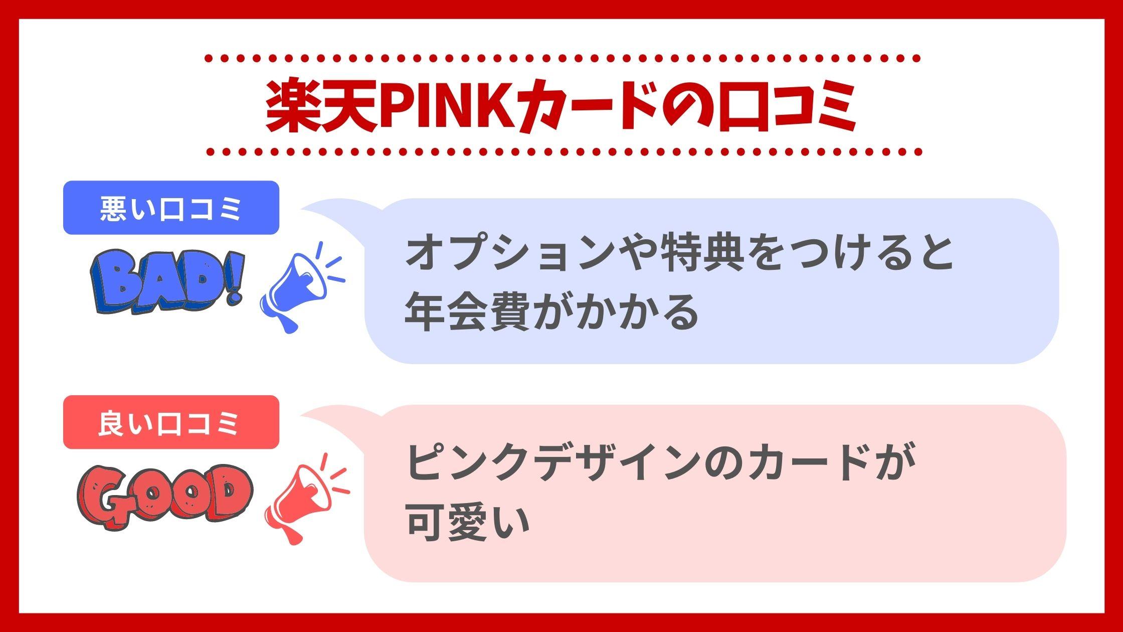 楽天PINKカードの評判/口コミ